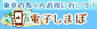 しまぽ通貨 公式サイト