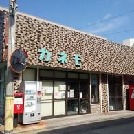 カネモ商店