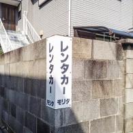 森田モータース