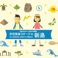 伊豆諸島ウオークin新島