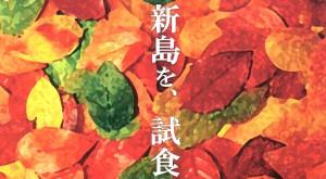 201609226omotenashi2