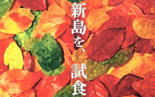 10/8島の味覚のおふるまい終了です!