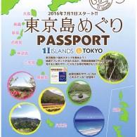 東京島めぐり PASSPORT(しまぽ)がスタート!