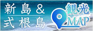 新島&式根島 観光MAP