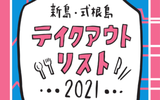 新島・式根島テイクアウト情報(2021年版)